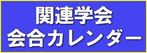 関連学会会合カレンダー
