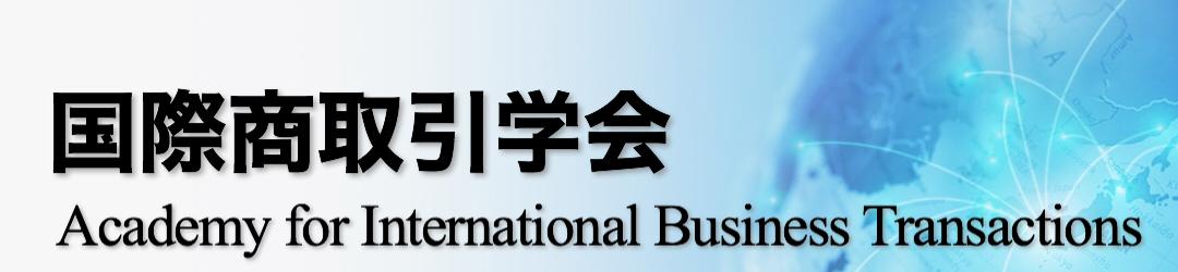 国際商取引学会