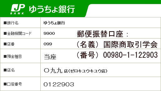 ゆうちょ 支店名 008